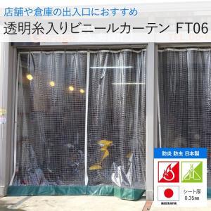 ビニールカーテン PVC透明 糸入り 防炎 FT06/オーダーサイズ 巾101〜200cm 丈401〜450cm|igogochi