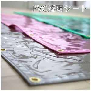 カラービニールカーテン PVC透明 FT16/オーダーサイズ 巾91〜180cm 丈351〜400cm|igogochi