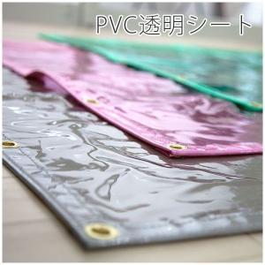 カラービニールカーテン PVC透明 FT16/オーダーサイズ 巾181〜270cm 丈451〜500cm|igogochi