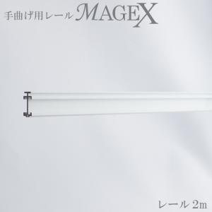 カーテンレール 手曲げ用 MAGEX 専用レールのみ 〜2mまで/シルバー|igogochi
