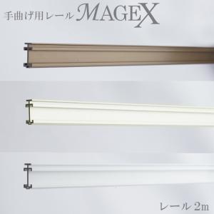 カーテンレール 手曲げ用 MAGEX 専用レールのみ 〜2mまで/ホワイト アンバー|igogochi