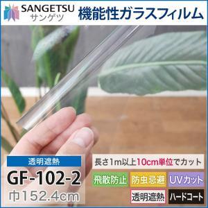 窓ガラスフィルム サンゲツ 機能性シート GF-102-2 巾152.4cm 透明遮熱 igogochi