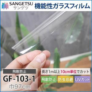 窓ガラスフィルム サンゲツ 機能性シート GF-103-1 巾97cm 飛散防止 igogochi