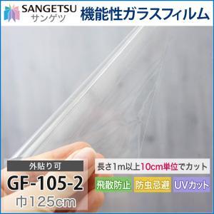 窓ガラスフィルム サンゲツ 機能性シート GF-105-2 巾125cm 外貼り可 igogochi
