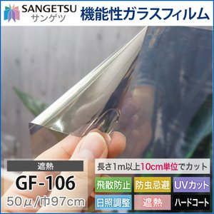 窓ガラスフィルム サンゲツ 機能性シート GF-106 巾97cm 遮熱 igogochi