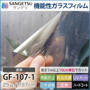 窓ガラスフィルム サンゲツ 機能性シート GF-107-1 巾97cm 遮熱 igogochi