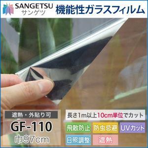 窓ガラスフィルム サンゲツ 機能性シート GF-110 巾97cm 遮熱・外貼り可 igogochi