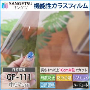 窓ガラスフィルム サンゲツ 機能性シート GF-111 巾97cm 日照調整 igogochi