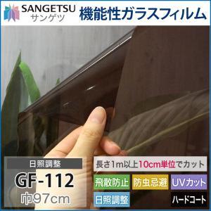 窓ガラスフィルム サンゲツ 機能性シート GF-112 巾97cm 日照調整 igogochi