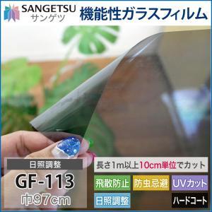 窓ガラスフィルム サンゲツ 機能性シート GF-113 巾97cm 日照調整 igogochi