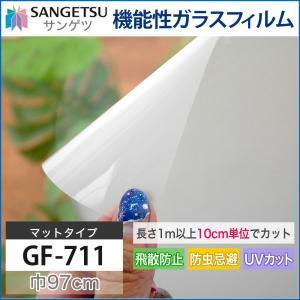 窓ガラスフィルム サンゲツ 機能性シート GF-711 巾97cm マットタイプ igogochi