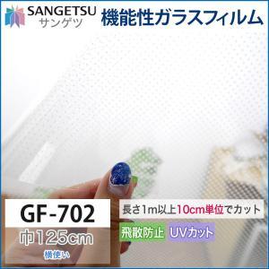 窓ガラスフィルム サンゲツ デザインシート グラデーションドット GF-702 巾125cm 飛散防止|igogochi
