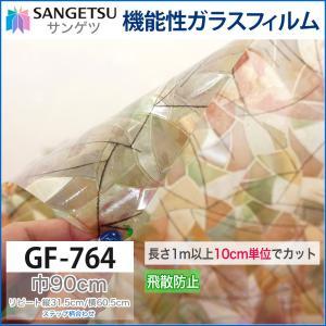 窓ガラスフィルム サンゲツ デザインシート ステンドグラス風 GF-764 巾90cm 飛散防止|igogochi