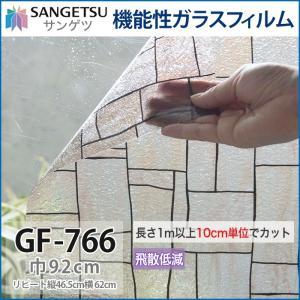 ガラスフィルム 窓 シール サンゲツ デザインシート ステンドグラス GF-766 巾91.5cm 飛散低減|igogochi