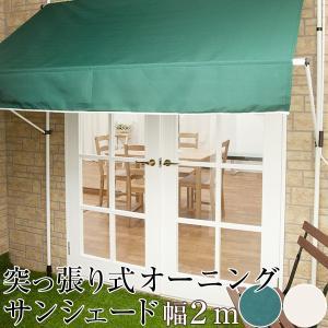 日よけシェード サンシェード、つっぱりオーニング/GKTO 2m|igogochi