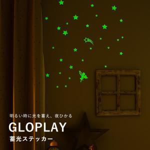 ウォールステッカー おしゃれ 蓄光 星 光る 蓄光ステッカー 壁シール GLOPLAY|igogochi