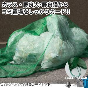 ゴミカバーネット 護美ガードネット(ゴミネット) 3mm目 3×4m モスグリーン GR65|igogochi