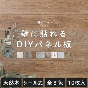 壁 DIY 板 板張り 貼る 補修 おしゃれ シール付き ウッドパネル 壁用 木材 ハッティー 10...