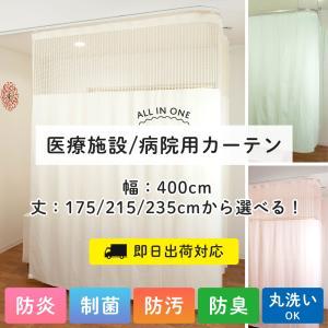 病院、サロン、医療用カーテン/オールインワン 巾4m|igogochi
