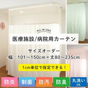 病院、サロン、医療用カーテン/オールインワン オーダーサイズ/巾150cmまで|igogochi