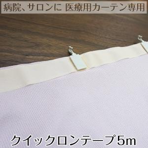 カーテンテープ 病院医療用カーテン クイックロンテープ5m切り売り|igogochi