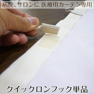 カーテンフック 病院医療用カーテン YKKクイックロンフック単品|igogochi