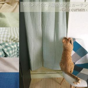 カフェカーテン 縦型カフェカーテン 暖簾のれん リネン調ハーブスシリーズ 1枚 幅45cm×丈150cm 縦長|igogochi