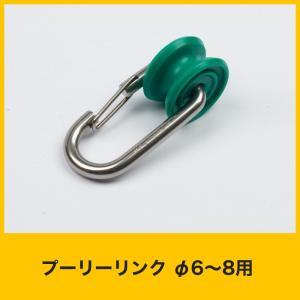 プーリーリンク φ6〜8用 ステン HJP-7MS|igogochi