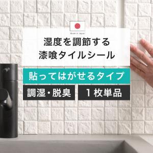 漆喰 タイル 貼ってはがせる タイルシート ハルカラット 1枚 壁 DIY|igogochi
