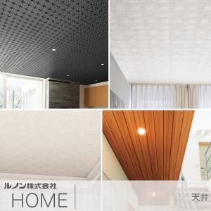 壁紙 クロス のり付き ルノン RUNON HOME 天井 igogochi
