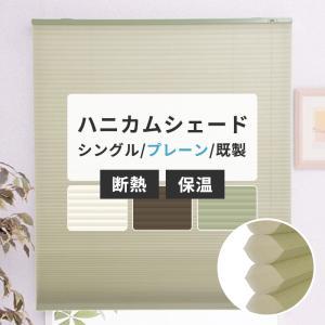 ハニカムシェード 既製サイズ シングルプレーン 40cm×135cm igogochi