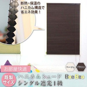 ハニカムシェード 既製サイズ シングル遮光1級 60cm×135cm igogochi