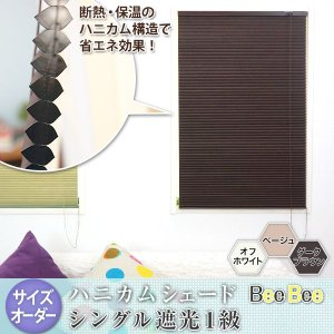 ハニカムシェード サイズオーダー シングル遮光1級 幅61〜90cm×丈10〜90cm|igogochi