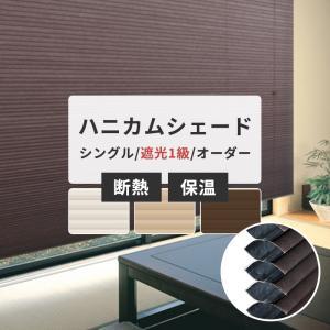 ハニカムシェード サイズオーダー シングル遮光1級 幅61〜90cm×丈121〜150cm|igogochi