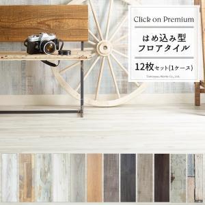 床材 フローリング フロアタイル 床タイル クリックオンプレミアム 古木調 木目調 12枚セット K8F|igogochi
