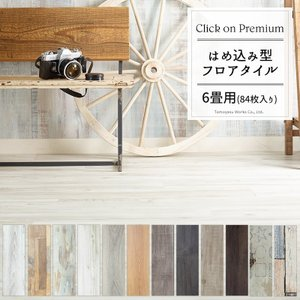 床材 フローリング フロアタイル 床タイル クリックオンプレミアム 古木調 木目調 6畳セット K8F|igogochi
