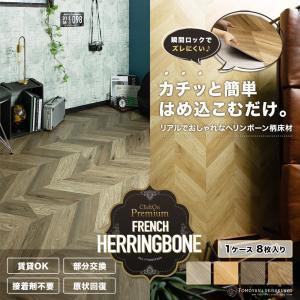フローリング材 フロアタイル 床材 DIY フレンチヘリンボーン おしゃれなヘリンボン 木目柄 1箱8枚 クリックオンプレミアム K8F|igogochi