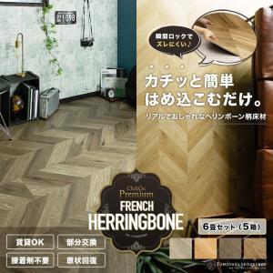 フローリング材 フロアタイル 床材 DIY フレンチヘリンボーン おしゃれなヘリンボン 木目柄 6畳セット5箱 クリックオンプレミアム K8F|igogochi