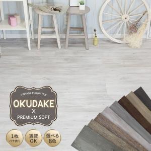 床材 フローリング フロアタイル 置くだけ 接着不要 木目調 オクダケプレミアムソフト 1枚入り K8F|igogochi