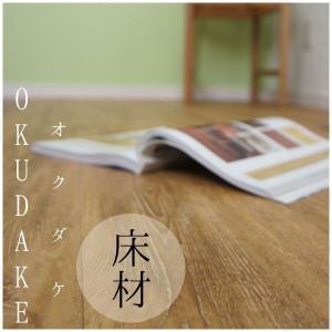 床材 フローリング材 フロアタイル 置くだけ オクダケ 木目調 1枚入り/賃貸|igogochi