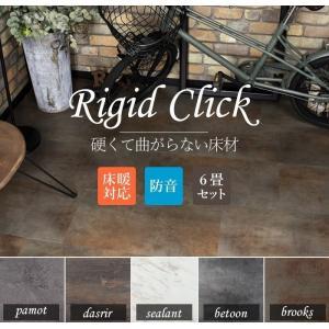 床材 フローリング材 フロアタイル リジッドクリック 石目調 11枚×6セット 6帖 6畳セット K8F|igogochi