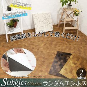 床材 フローリング材 フロアタイル 貼るだけ 接着剤不要 シール 木目柄 スティッキーズ ランダムエンボス 1枚入り|igogochi