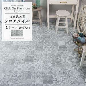 床材 フローリング材 フロアタイル クリックオンプレミアム ストーン タイル柄 10枚入り K8F|igogochi