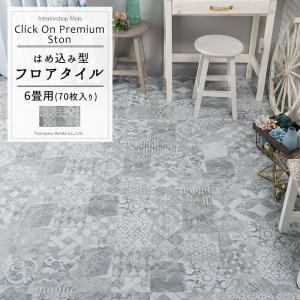 床材 フローリング材 フロアタイル クリックオンプレミアム ストーン タイル柄 6畳用セット K8F|igogochi