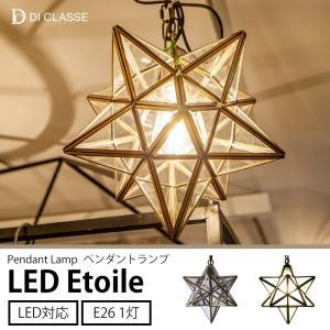 ペンダントランプ Etoile エトワール DI ClASSE 星型 吊下げ照明|igogochi