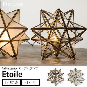 テーブルランプ Etoile エトワール DI ClASSE 星型 卓上ライト|igogochi