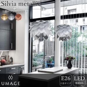 照明器具 おしゃれ ペンダントライト 1灯 LED 天井 Silvia metallic メタリック UMAGE 直送品|igogochi