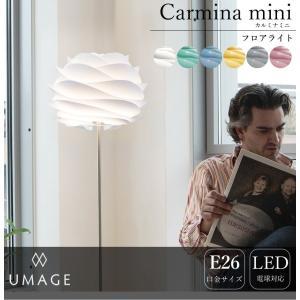 3営業日後出荷!お花のようなフォルム 北欧 フロアライト ----- ■商品名:ELUX UMAGE...