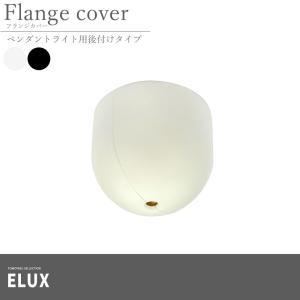 ELUX エルックス フランジカバー 直送品|igogochi