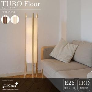 照明器具 おしゃれ フロアライト LED TUBO Floor チューボフロア Lu Cerca 直送品|igogochi